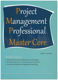 PMP(Project Management Professional) Master Core(개정판 5판)