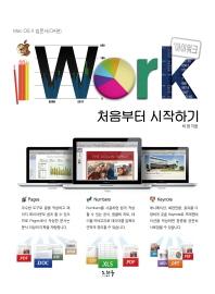 iWork(아이워크) 처음부터 시작하기(CD1장포함)