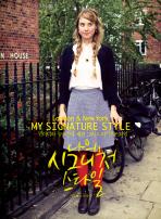 나의 시그니처 스타일(런던&뉴욕)