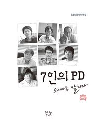 7인의 PD 드라마를 말하다