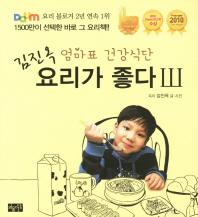 김진옥 요리가 좋다. 3