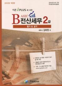 전산세무 2급 필기 실기(2012)(BASIC)(개정판)