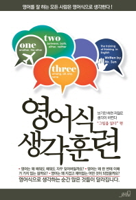 영어식 생각훈련: 그림을 읽다 편