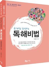 독해비법(9급 7급 경찰 공무원 시험대비)(2012)(한 권으로 완성하는)