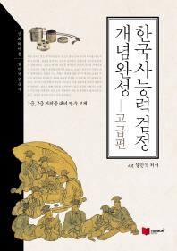 한국사능력검정 개념완성: 고급편