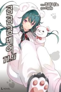 곰 곰 곰 베어. 11.5(L노벨(L Novel))
