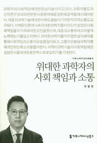 위대한 과학자의 사회 책임과 소통(커뮤니케이션이해총서)