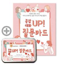 공감대화 UP 질문카드(비폭력 대화 시리즈)