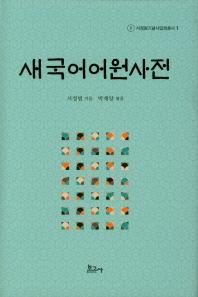 새국어어원사전(서정범기념사업회총서 1)