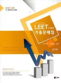 LEET 7개년 기출문제집 문제편+해설편 세트(UNION)(전2권)