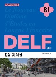 DELF(델프) B1(개정판)
