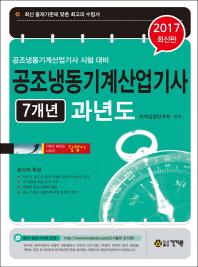 공조냉동기계산업기사 7개년 과년도(2017)(7개년 과년도 시리즈 길잡이)