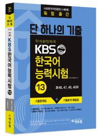 국가공인자격 KBS 한국어 능력시험. 13(단 하나의 기출)