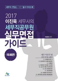 이진욱 세무사의 세무직 공무원 실무면접 가이드(국세편)(2017)