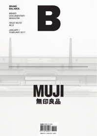 매거진 B(Magazine B) No.53: 무인양품(MUJI)(한글판)
