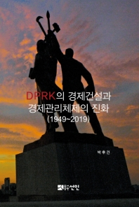 DPRK의 경제건설과 경제관리체제의 진화(1949~2019)