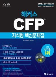 CFP 지식형 핵심문제집(2018)