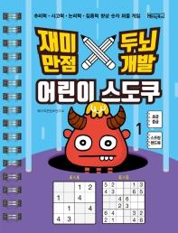 어린이 스도쿠. 1(초급/중급): 큰글씨 스프링북(재미만점 두뇌개발)