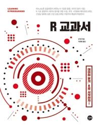 R 교과서