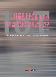 사물인터넷을 활용한 제조업 경쟁력 강화방안 연구