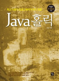 Java 홀릭(최고 수준의 프로그래머가 되기 위한)(IT Holic 70)