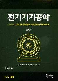 전기기기공학