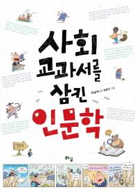 사회 교과서를 삼킨 인문학(라임 틴틴 스쿨 2)