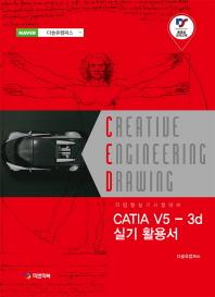 CATIA V5-3d 실기 활용서