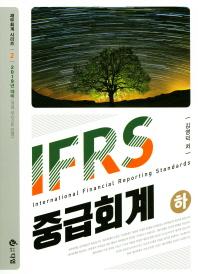 중급회계 하(IFRS)(재무회계시리즈 2)