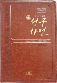 처음성경 성구사전(개역한글)(스트롱 원어 콘코던스)(개역개정판)