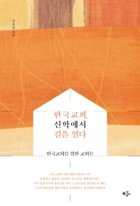 한국교회  신학에서 길을 열다