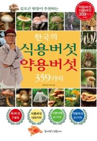 한국의 식용버섯 약용버섯 359가지