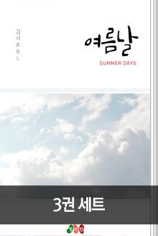 여름날 (전3권) 세트