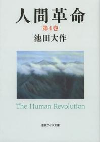 人間革命 第4卷