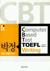 박정 CBT TOEFL WRITING