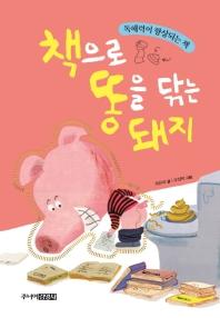 책으로 똥을 닦는 돼지(양장본 HardCover)