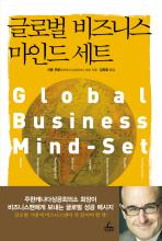 글로벌 비즈니스 마인드 세트(양장본 HardCover)