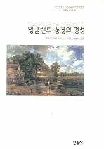 잉글랜드 풍경의 형성(한국학술진흥재단 학술명저번역총서. 서양편 44)(양장본 HardCover)