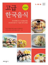 고급 한국음식 (개정판)