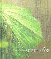 영이의 비닐우산(우리시그림책 6)