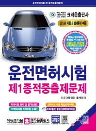 운전면허시험 제1종 적중출제문제(2016)(8절)