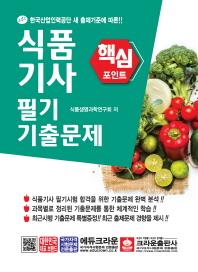 식품기사필기 기출문제(핵심포인트)(개정판 2판)