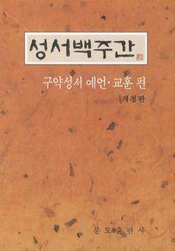성서백주간 구약성서 예언 교훈 편(개정판)