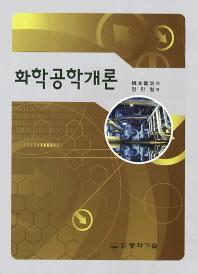 화학공학개론(2판)