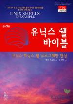 유닉스 쉘 바이블(증보3판)  (UNIX SHELL BY EXAMPLE)