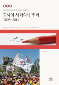교사의 사회의식 변화 2005~2014(경상대학교 사회과학연구원 사회과학연구총서 43)