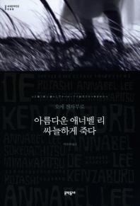 아름다운 애너벨 리 싸늘하게 죽다(세계문학전집 8)