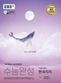 고등 사회탐구영역 한국지리(2020)(2021 수능대비)(EBS 수능완성)