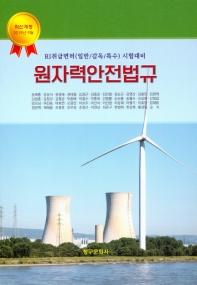 원자력안전법규(개정판)