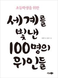 세계를 빛낸 100명의 위인들(초등학생을 위한)